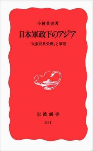 日本軍政下のアジア―「大東亜共栄圏」と軍票 (岩波新書)の詳細を見る