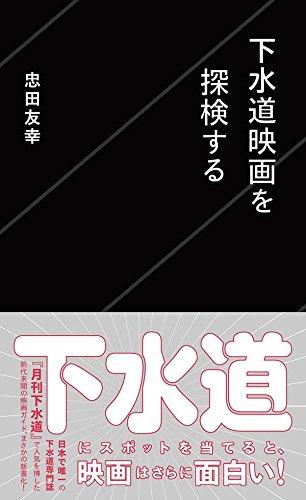 下水道映画を探検する / 忠田 友幸