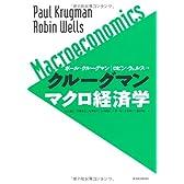 クルーグマンマクロ経済学