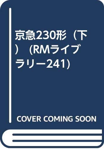 [画像:京急230形(下) (RMライブラリー241)]