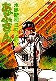 あぶさん (70) (ビッグコミックス)