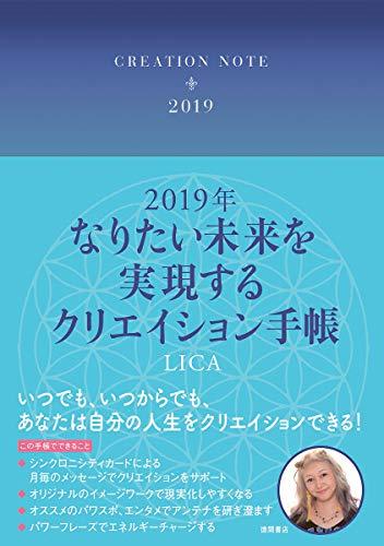 2019年 なりたい未来を実現するクリエイション手帳