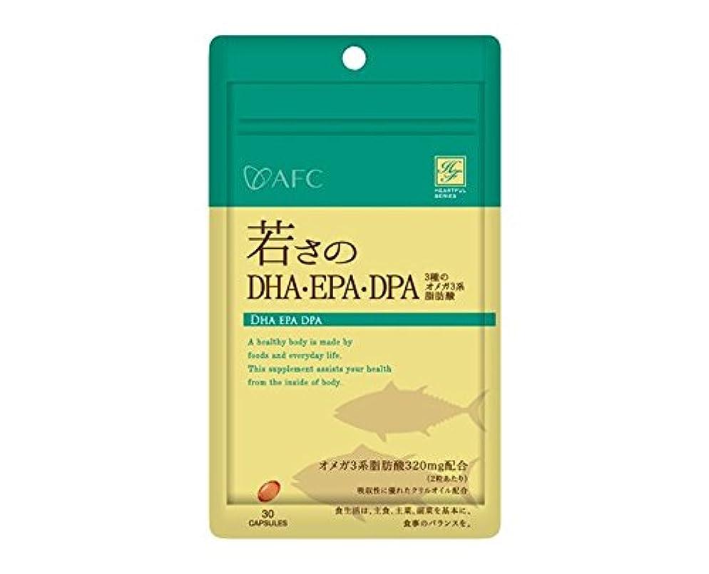 ぼろ団結する淡いハートフルシリーズ 若さの DAH・EPA・DPA3種のオメガ3系脂肪酸