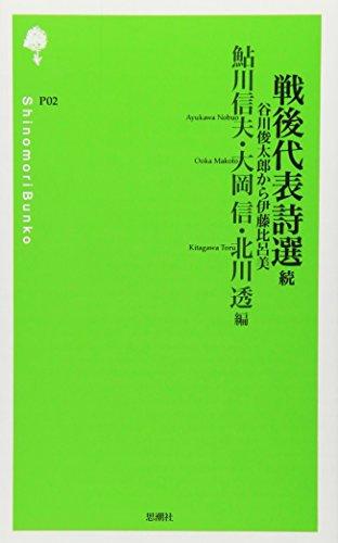 戦後代表詩選続―谷川俊太郎から伊藤比呂美 (詩の森文庫)の詳細を見る