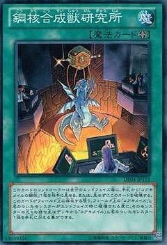 遊戯王/第8期/DE04-JP115 鋼核合成獣研究所