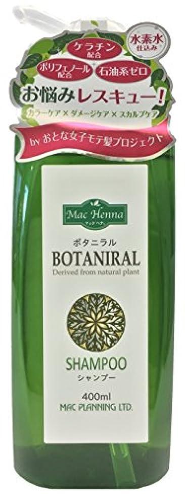 入学するコンベンション有毒マック ボタニラル シャンプー 400ML