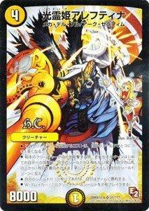 デュエルマスターズ【光霊姫アレフティナ(H.C)】【スーパーレア】DMX12-b-031-SR ≪ブラック・ボックス・...