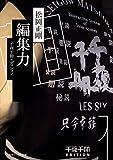 千夜千冊エディション 編集力 (角川ソフィア文庫)
