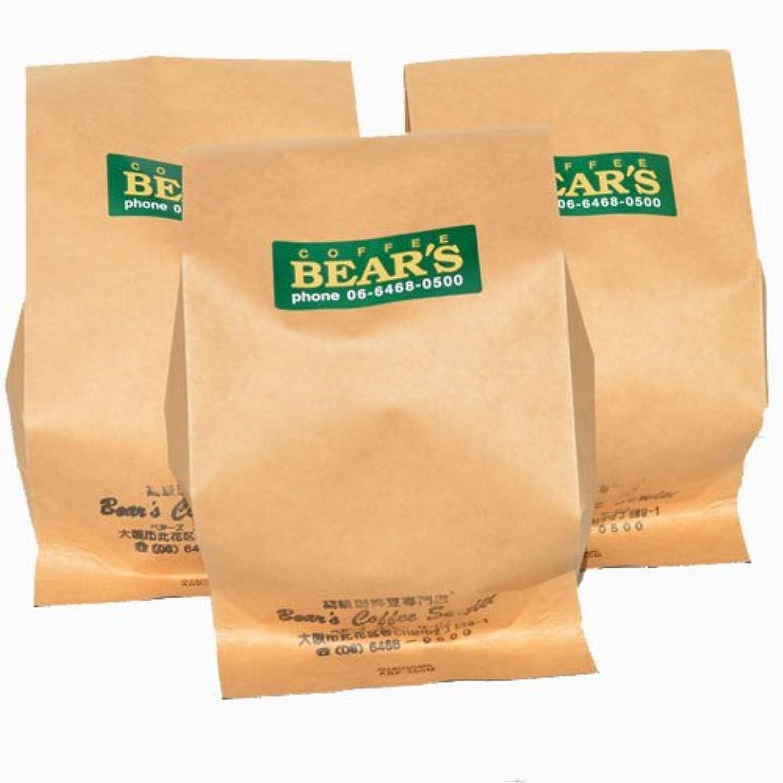 パーク虐殺残忍なbears coffee 初めての方お試しセット 3種類 100g×3袋 コーヒー豆粗挽き キリマンジャロ ブラジルアマレロ マンデリン