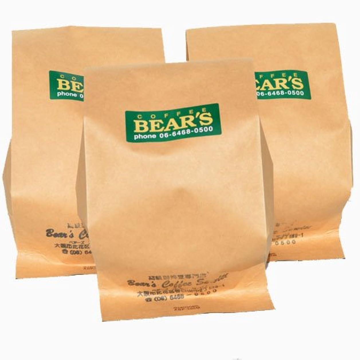 乏しい浜辺巨大なbears coffee 初めての方お試しセット 3種類 100g×3袋 コーヒー豆粗挽き キリマンジャロ ブラジルアマレロ マンデリン