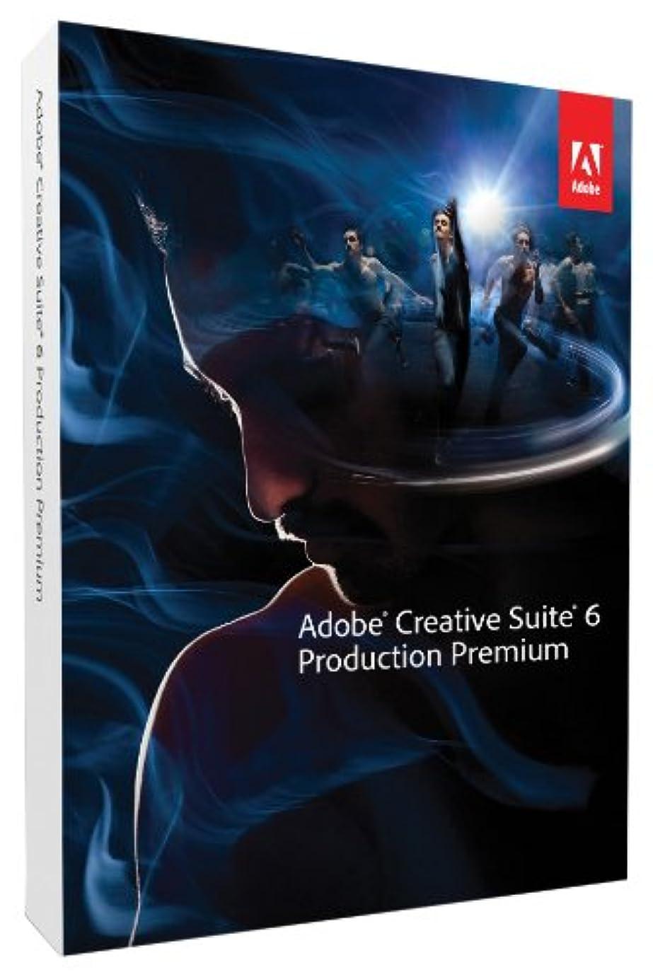 列挙する提供された道徳Adobe Creative Suite 6 Production Premium Windows版 (旧製品)