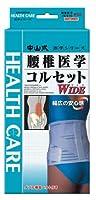 中山式 腰椎医学コルセットワイド 白 ■3種類の内「L・230650」を1点のみです