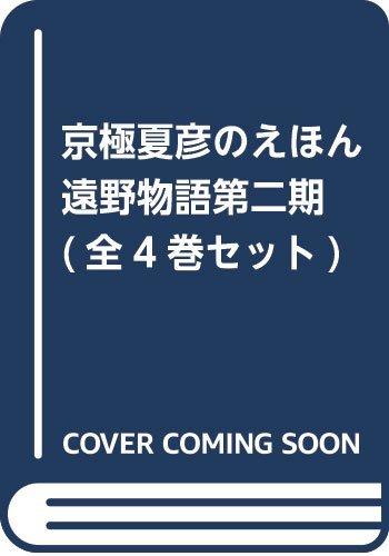 [画像:京極夏彦のえほん遠野物語第二期(全4巻セット)]