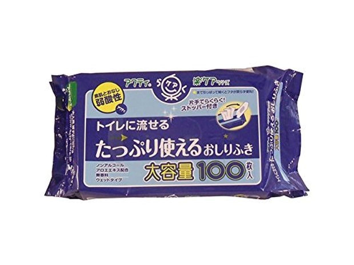 【アクティ トイレに流せるおしりふき】100枚入X10P