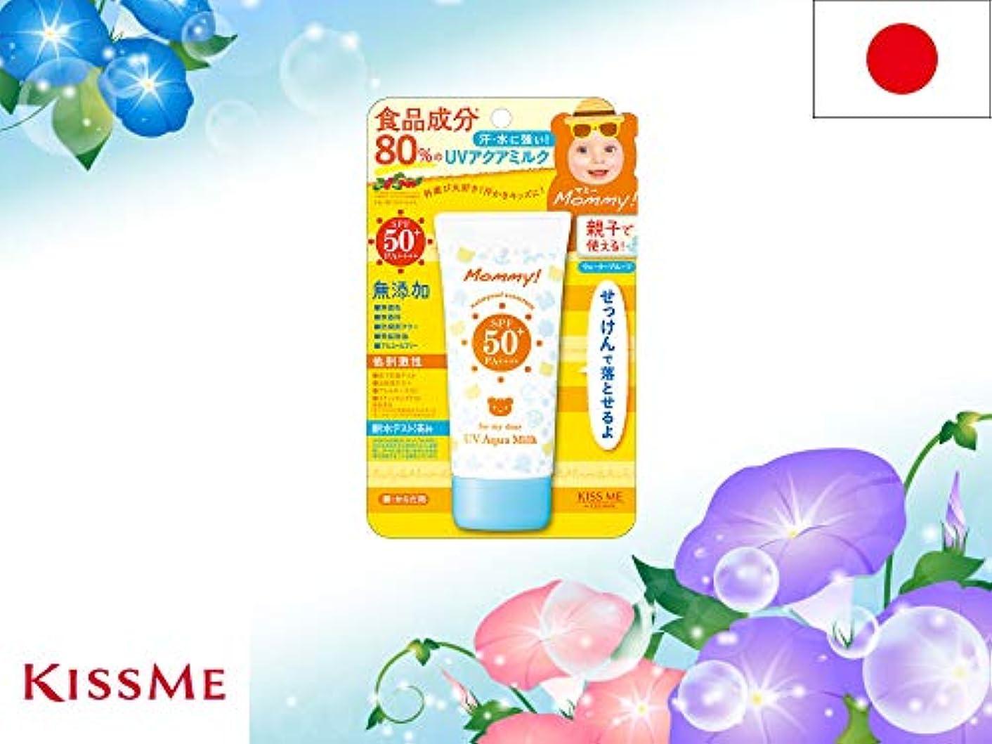 気を散らすまたね祝福【3個セット】 マミーUVアクアミルク 50g