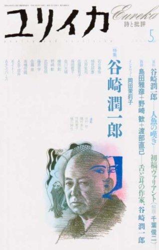 ユリイカ2003年5月号 特集=谷崎潤一郎の詳細を見る