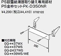 【0702122】ノーリツ 給湯器 関連部材 PS金枠セット(取り替え用アダプター) PS設置給湯器取り替え専用部材 PS金枠セットPK-D350NR