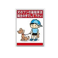 イラスト入り環境美化標識/看板「犬のフンの後始末は飼い主の手でして下さい」