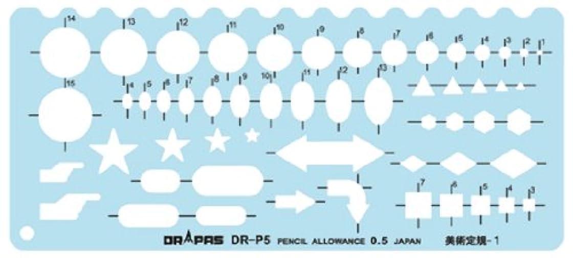 輝度制限するオリエンテーションドラパス テンプレート P型 美術定規-1 P-5B ブルー 31653