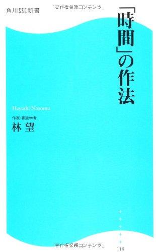 「時間」の作法  角川SSC新書 (角川SSC新書)の詳細を見る