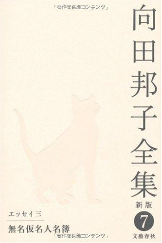 向田邦子全集〈7〉エッセイ3 無名仮名人名簿