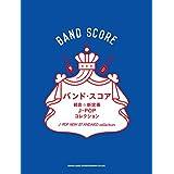 バンド・スコア 軽音☆新定番J-POPコレクション