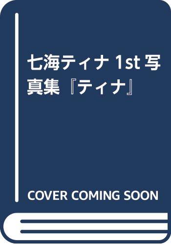 七海ティナ1st写真集『ティナ』 thumbnail