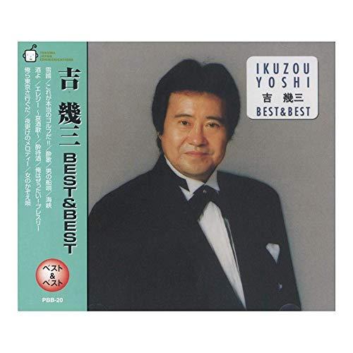 演歌歌手、吉幾三のベスト盤!! CD 吉幾三 Best&Be...