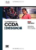 シスコ技術者認定公式ガイド CCDA【DESGN】編(試験番号:640-863J)