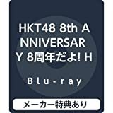 【メーカー特典あり】HKT48 8th ANNIVERSARY 8周年だよ! HKT48の令和に昭和な歌合戦~みんなで笑おう 八っ八っ八っ八っ八っ八っ八っ八っ(笑)~(Blu-ray Disc5枚組)(「生写真」(L版)※1期生ステージ(予定) (全1種)付き)