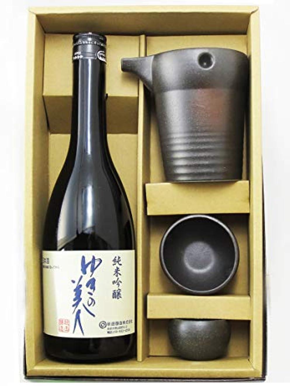 仕える花嫁ワードローブ〔セット商品〕ゆきの美人 純米吟醸 (火入れ) 720ml + 冷酒器 ゆらり セット