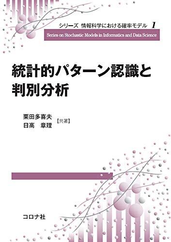 [画像:統計的パターン認識と判別分析 (シリーズ 情報科学における確率モデル 1)]