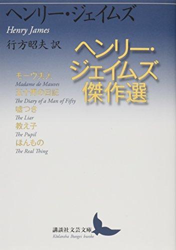 ヘンリー・ジェイムズ傑作選 (講談社文芸文庫)