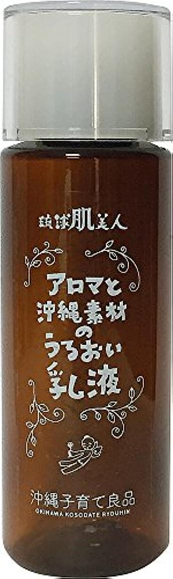 商業のビリーヤギ散歩沖縄子育て良品 アロマと沖縄素材のうるおい乳液 100ml