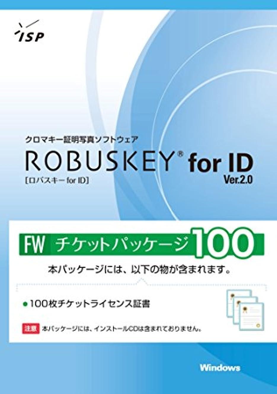 アルミニウム看板副産物「プリペイド方式の証明写真ソフトウェア」ROBUSKEY for ID Ver.2.0 FW (チケットパッケージ100)