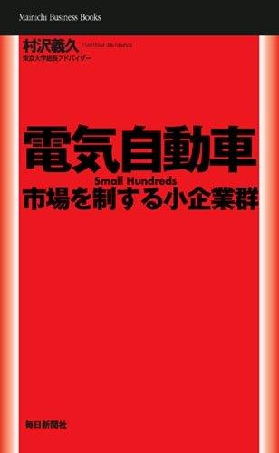 電気自動車 市場を制する小企業群 Small Hundreds (Mainichi Business Books)の詳細を見る