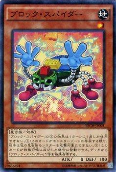 遊戯王 NECH-JP003-N 《ブロック・スパイダー》 Normal