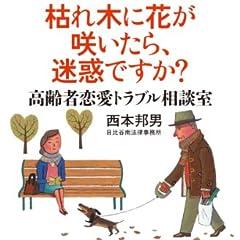 枯れ木に花が咲いたら、迷惑ですか? 高齢者恋愛トラブル相談室