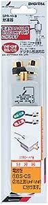 DXアンテナ CS/BS・UHF/VHF分波器 SPR-10-B