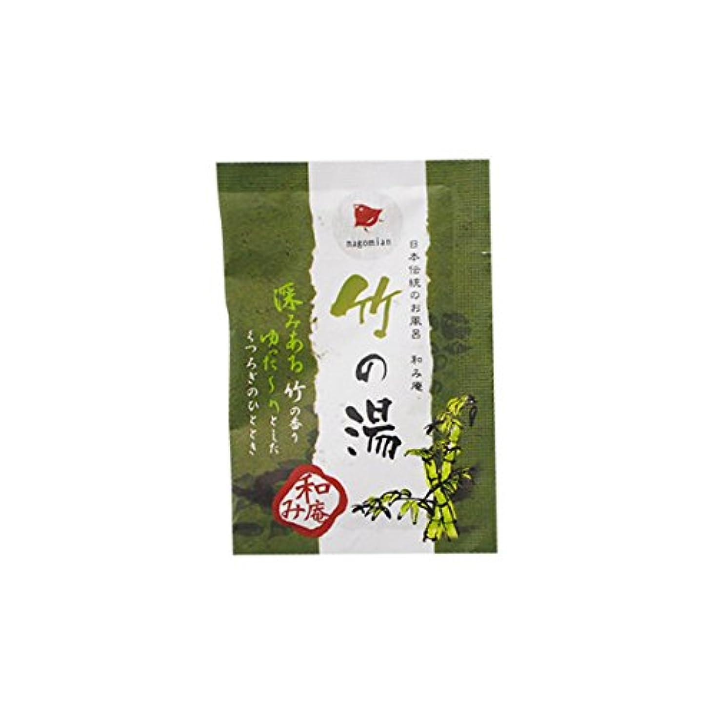 風変わりな思慮深いパンフレット和み庵 入浴剤 「竹の湯」30個