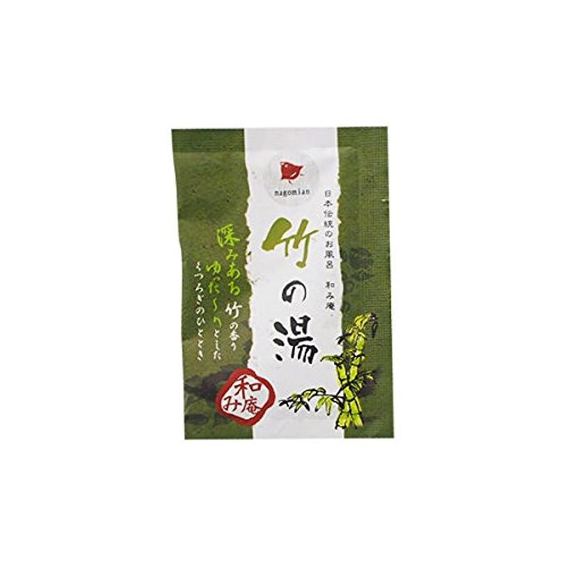 愛されし者練習した折和み庵 入浴剤 「竹の湯」30個