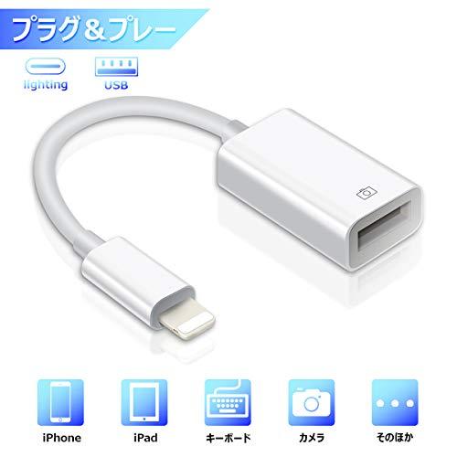Lighting USB OTG ケーブル ライトニング USB 変換 アダプタ Lightning - usbカメラアダプタ カメラリーダー OTG機能 デジカメの写真やビデオをiPhone/iPadに取り込み MIDI キーボード 接続可能 iOS 9.2以降に対応