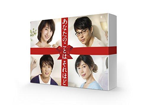 【早期購入特典あり】あなたのことはそれほど Blu-ray-BOX(クリアファイル(B6サイズ)付)