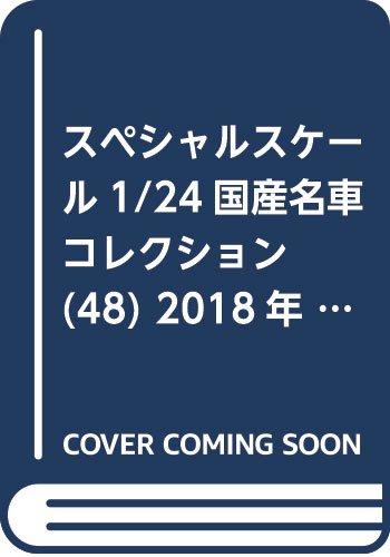 スペシャルスケール1/24国産名車コレクション(48) 2018年 7/10 号 [雑誌]