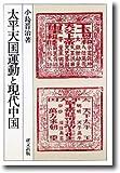太平天国運動と現代中国 (研文選書)