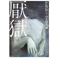 恐怖箱 厭獄 恐怖箱シリーズ (竹書房文庫)