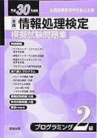 全商情報処理検定模擬試験問題集プログラミング2級 平成30年度版―全国商業高等学校協会主催