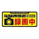 haixian 製 録画中 イラスト黒フチM マグネット ステッカー ドライブレコーダー 録画中 ドライブレコーダー搭載車両 あおり運転対策