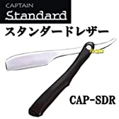 【貝印カミソリ】 カイ キャプテン-ホルダー-スタンダードレザー洋刀(CAP-SDR)