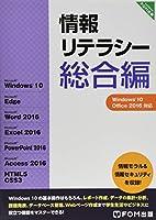 情報リテラシー 総合編 Windows 10・Office 2016対応